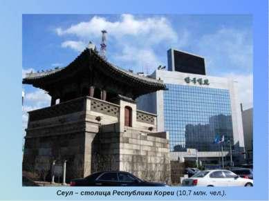 Сеул – столица Республики Кореи (10,7 млн. чел.).