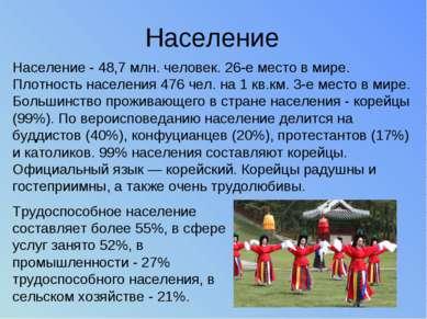 Население Население - 48,7 млн. человек. 26-е место в мире. Плотность населен...