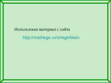 Использован материал с сайта http://mathege.ru/or/ege/Main