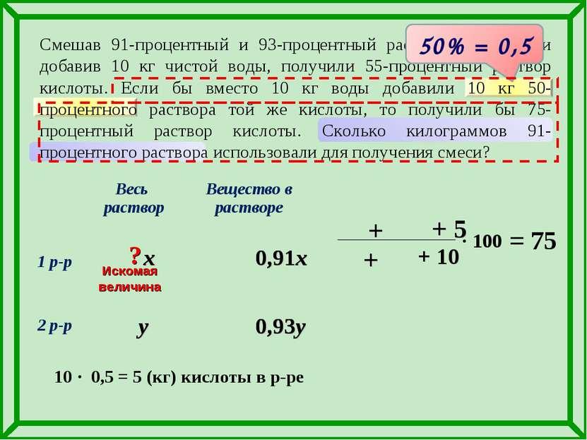 0,93y 0,93y 0,91x y Смешав 91-процентный и 93-процентный растворы кислоты и д...