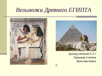 Вельможи Древнего ЕГИПТА Доклад учеников 5 «Г» Лукашева Степана Вуколова Ивана