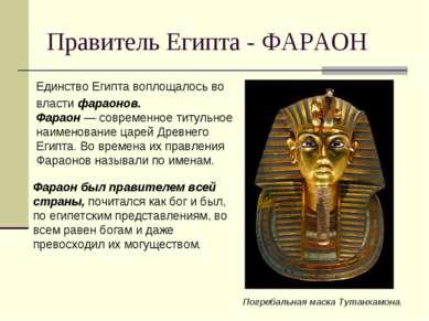Правитель Египта - ФАРАОН Единство Египта воплощалось во власти фараонов. Фар...