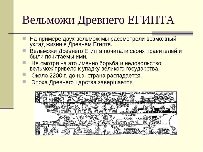 Вельможи Древнего ЕГИПТА На примере двух вельмож мы рассмотрели возможный укл...