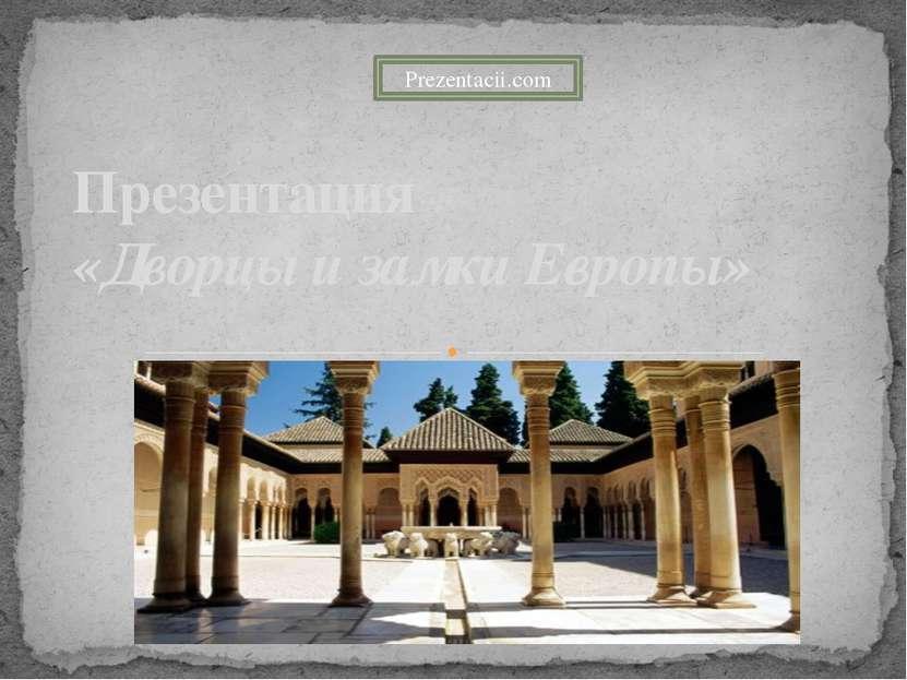 Презентация «Дворцы и замки Европы»  Prezentacii.com