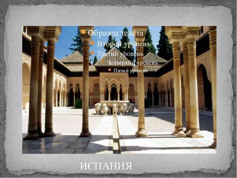 Альгамбра Фердинанда II ИСПАНИЯ