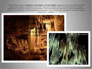 Сталактитовые пещеры. Сталактиты, свисающие с потолка пещеры. Дождевые капли ...