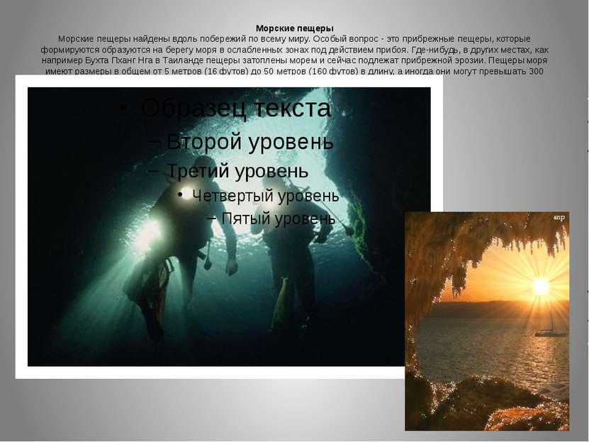Морские пещеры Морские пещеры найдены вдоль побережий по всему миру. Особый в...