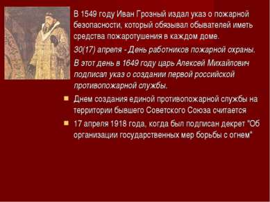 В 1549 году Иван Грозный издал указ о пожарной безопасности, который обязывал...