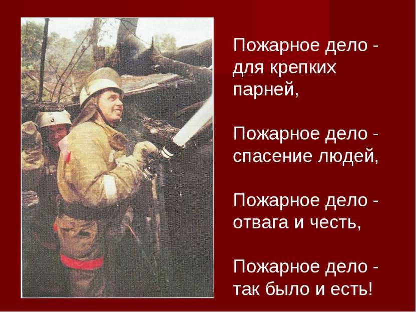 Пожарное дело - для крепких парней, Пожарное дело - спасение людей, Пожарное ...