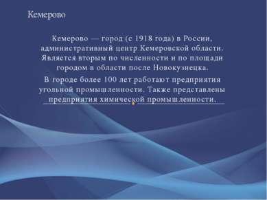 Кемерово — город (с 1918 года) в России, административный центр Кемеровской о...