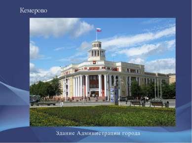 Здание Администрации города Кемерово