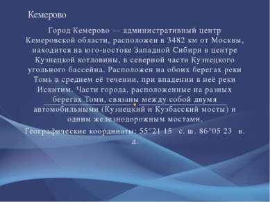 Город Кемерово — административный центр Кемеровской области, расположен в 348...