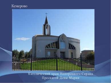 Католический храм Непорочного Сердца Пресвятой Девы Марии Кемерово