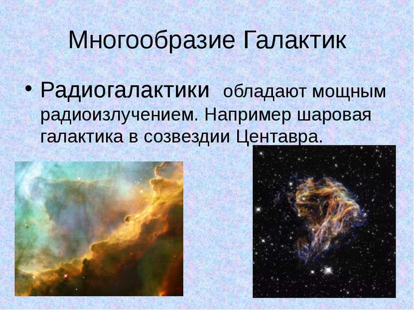 Многообразие Галактик Радиогалактики обладают мощным радиоизлучением. Наприме...