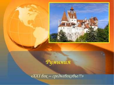 Румыния «XXI век – средневековье?!»