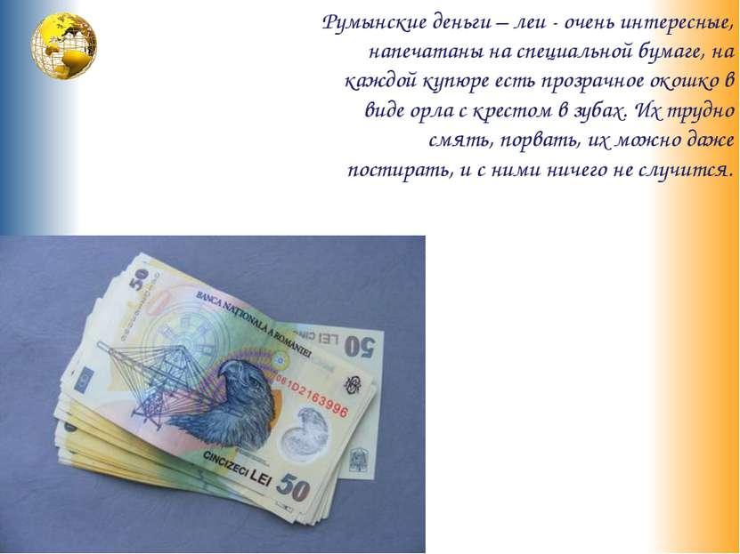 Румынские деньги – леи - очень интересные, напечатаны на специальной бумаге, ...