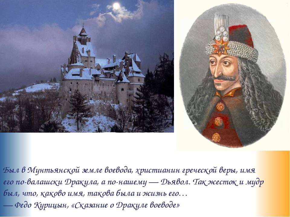 Был в Мунтьянской земле воевода, христианин греческой веры, имя его по-валашс...