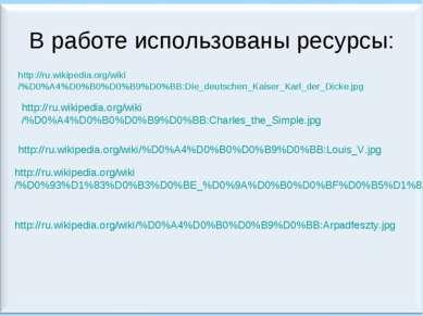 В работе использованы ресурсы: http://ru.wikipedia.org/wiki/%D0%A4%D0%B0%D0%B...
