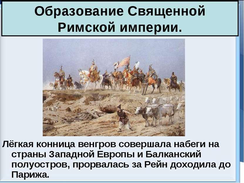 Образование Священной Римской империи. Лёгкая конница венгров совершала набег...