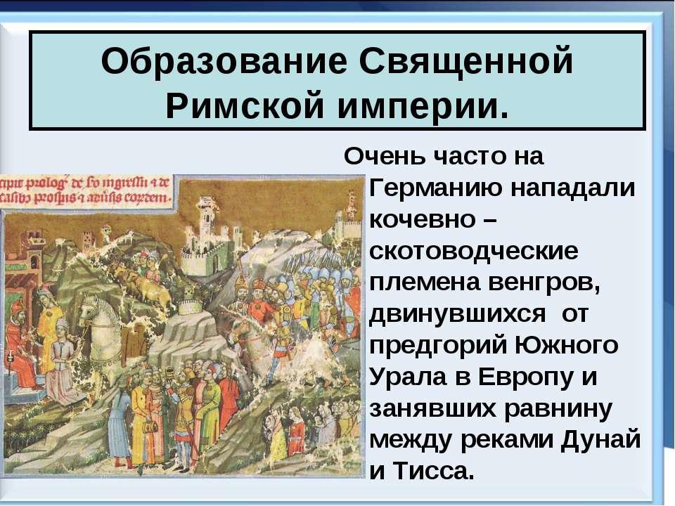 Образование Священной Римской империи. Очень часто на Германию нападали кочев...
