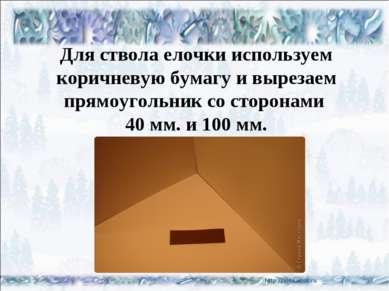 Для ствола елочки используем коричневую бумагу и вырезаем прямоугольник со ст...