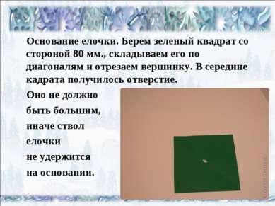Основание елочки. Берем зеленый квадрат со стороной 80 мм., складываем его по...
