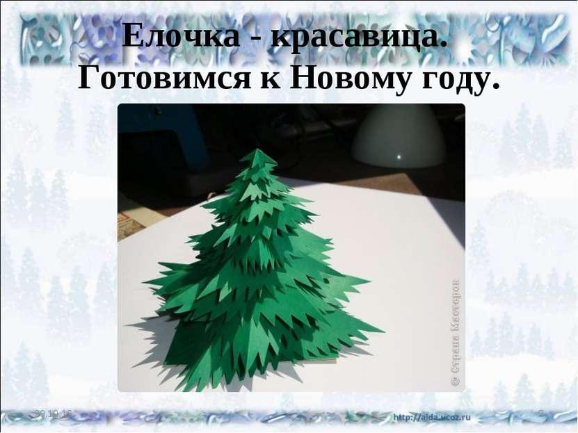 Елочка - красавица. Готовимся к Новому году. * *