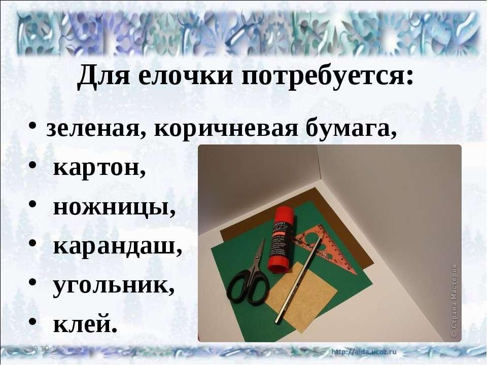 Для елочки потребуется: зеленая, коричневая бумага, картон, ножницы, карандаш...