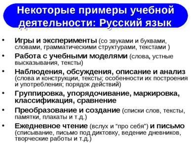Некоторые примеры учебной деятельности: Русский язык Игры и эксперименты (со ...