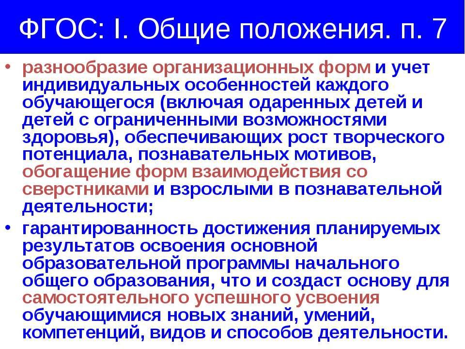 ФГОС: I. Общие положения. п. 7 разнообразие организационных форм и учет индив...
