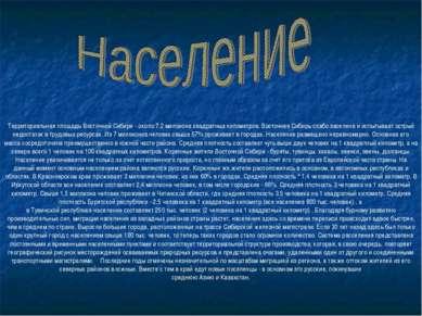 Территориальная площадь Восточной Сибири - около 7,2 миллиона квадратных кило...