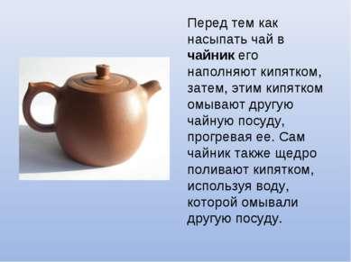 Перед тем как насыпать чай в чайник его наполняют кипятком, затем, этим кипят...