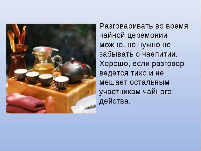 Разговаривать во время чайной церемонии можно, но нужно не забывать о чаепити...