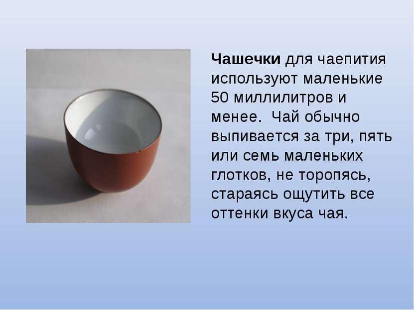 Чашечки для чаепития используют маленькие 50 миллилитров и менее. Чай обычно ...