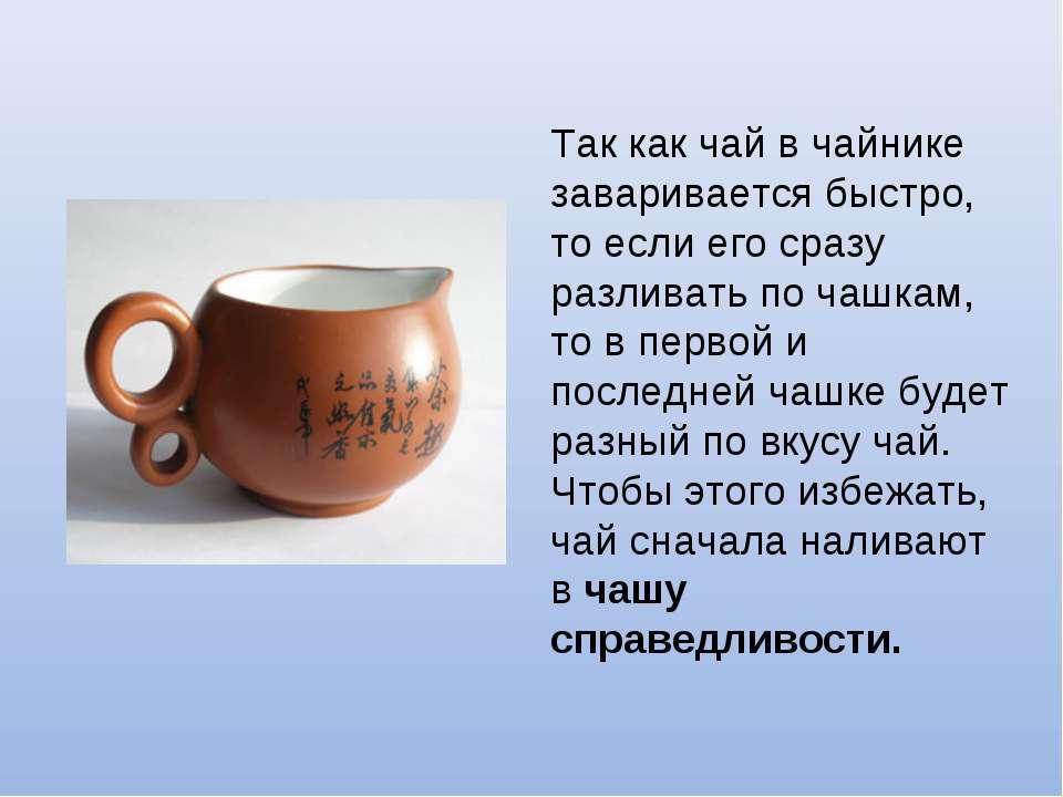 Так как чай в чайнике заваривается быстро, то если его сразу разливать по чаш...