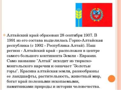 Алтайский край образован 28 сентября 1937. В 1991 из его состава выделилась Г...