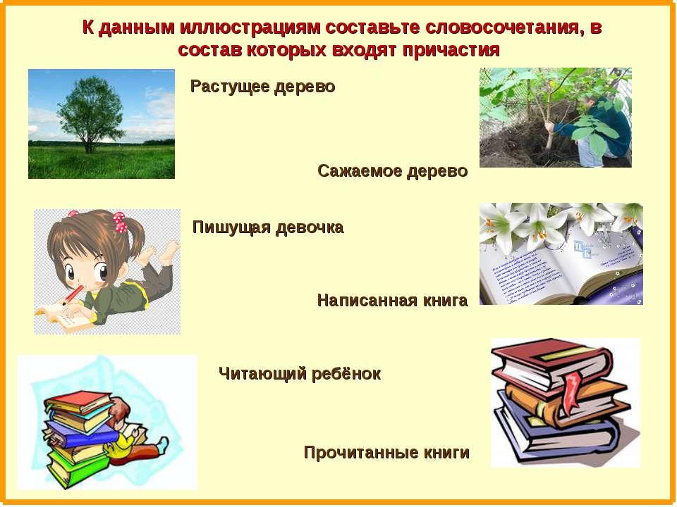 К данным иллюстрациям составьте словосочетания, в состав которых входят прича...