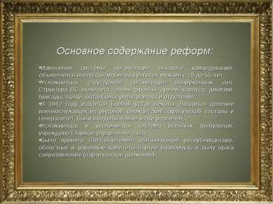 Основное содержание реформ: Изменение системы организации высшего командовани...