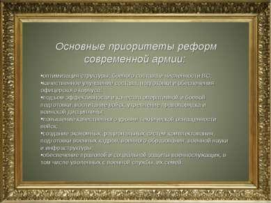 Основные приоритеты реформ современной армии: оптимизация структуры, боевого ...