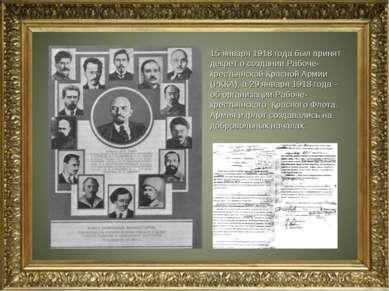 15 января 1918 года был принят декрет о создании Рабоче-крестьянской Красной ...