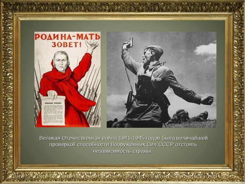 Великая Отечественная война 1941-1945 годов была величайшей проверкой способн...