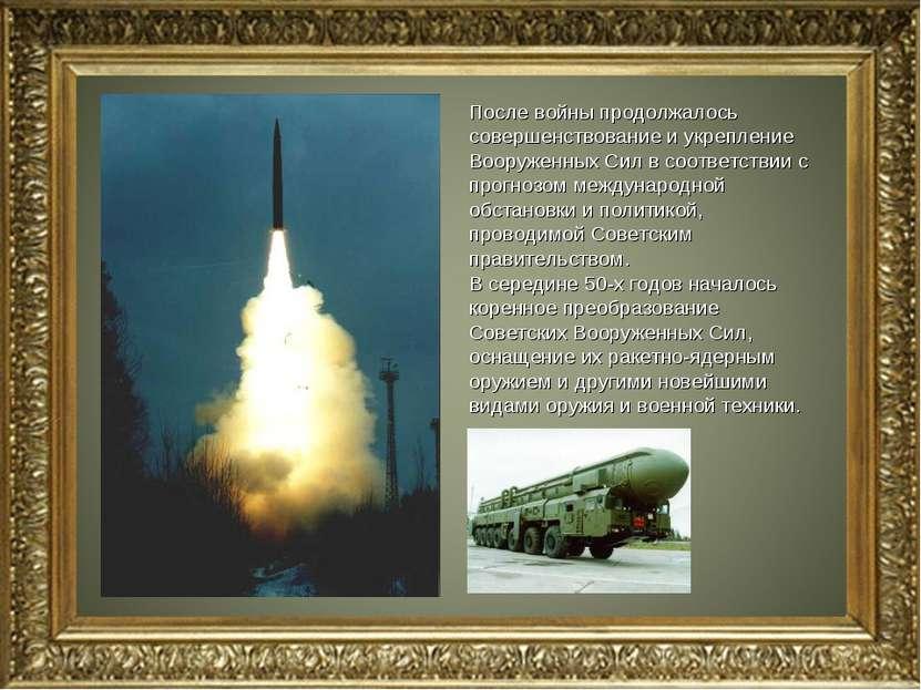 После войны продолжалось совершенствование и укрепление Вооруженных Сил в соо...