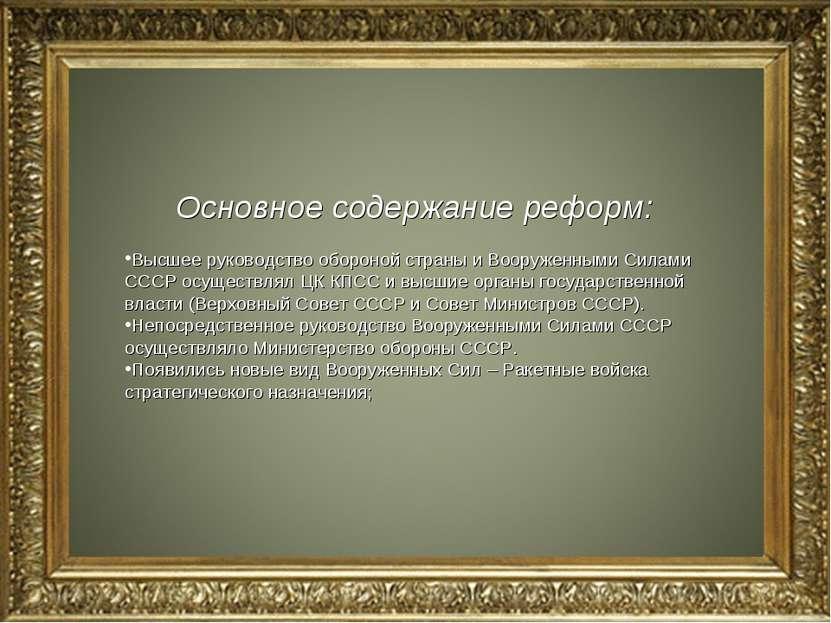 Основное содержание реформ: Высшее руководство обороной страны и Вооруженными...