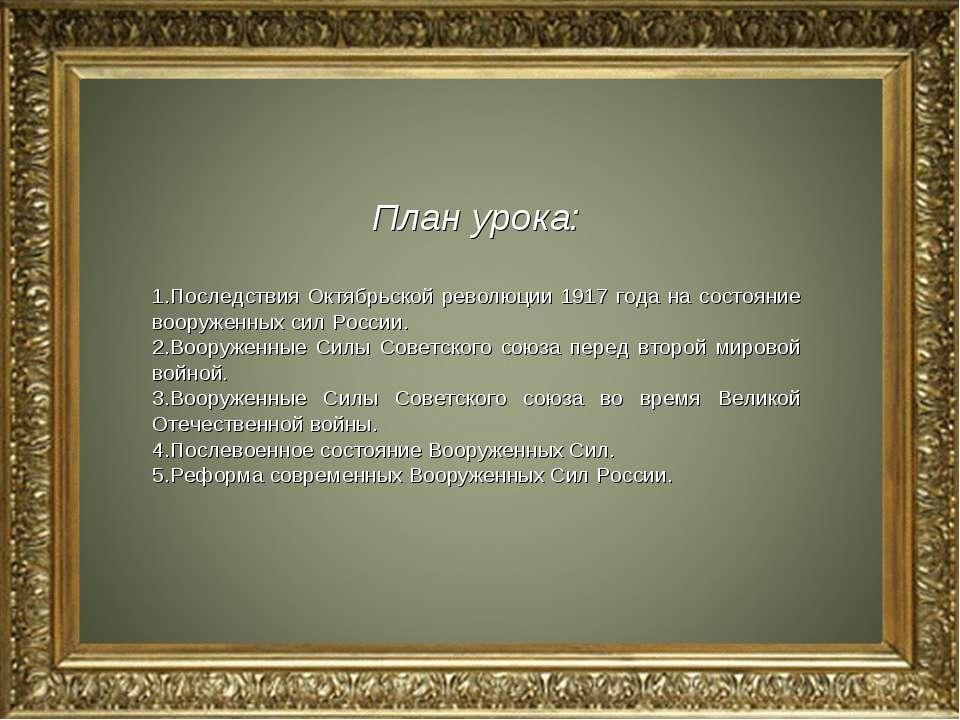 План урока: Последствия Октябрьской революции 1917 года на состояние вооружен...