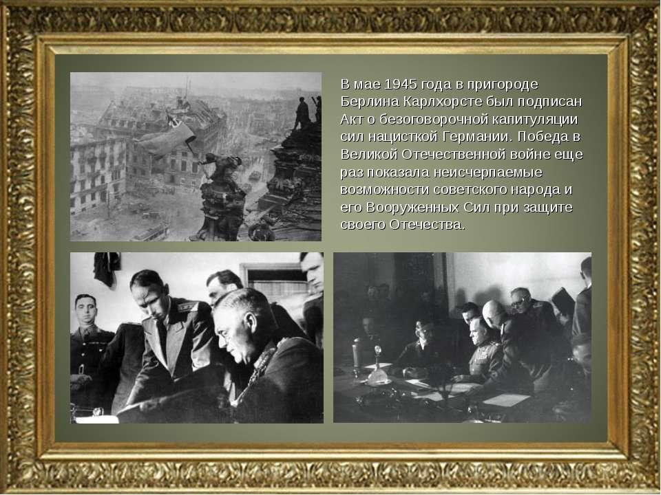 В мае 1945 года в пригороде Берлина Карлхорсте был подписан Акт о безоговороч...