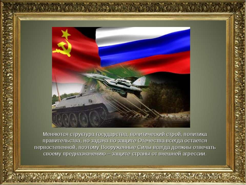 Меняются структура государства, политический строй, политика правительства, н...
