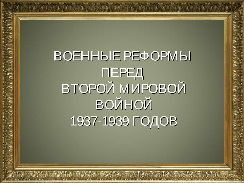 ВОЕННЫЕ РЕФОРМЫ ПЕРЕД ВТОРОЙ МИРОВОЙ ВОЙНОЙ 1937-1939 ГОДОВ