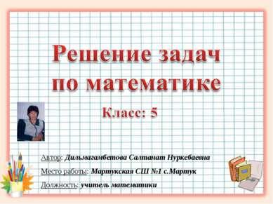 Автор: Дильмагамбетова Салтанат Нуркебаевна Место работы: Мартукская СШ №1 с....