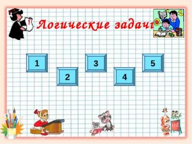 Логические задачи 1 3 5 2 4