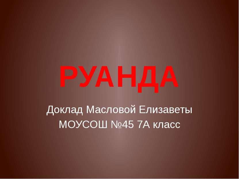 РУАНДА Доклад Масловой Елизаветы МОУСОШ №45 7А класс